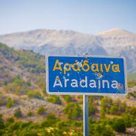 Арадена, южный Крит