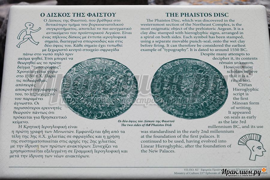 Фестский диск, найденный во дворце Фестоса, Крит, Греция