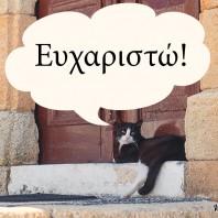 Греческие слова на каждый день