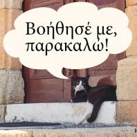 Просим помощи по-гречески