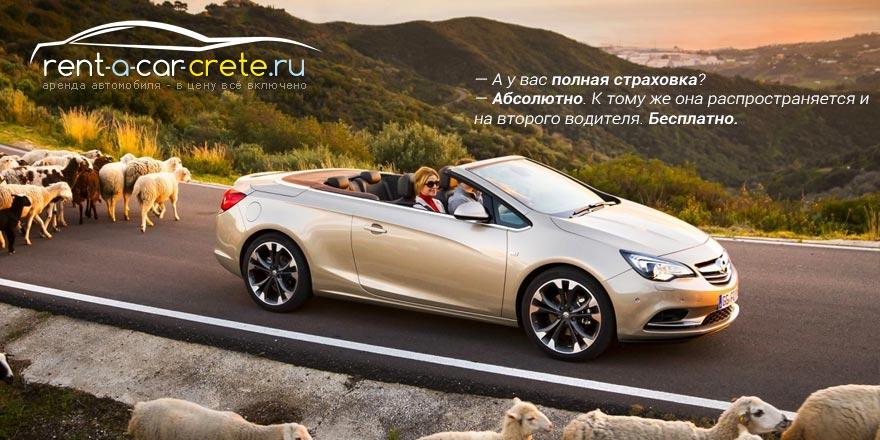 Аренда автомобилей на Крите с Rental Center Crete