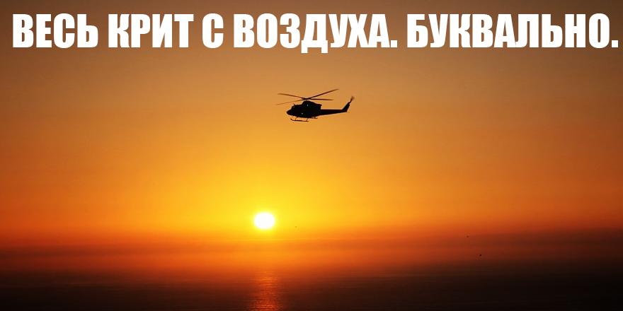Аренда вертолёта на Крите