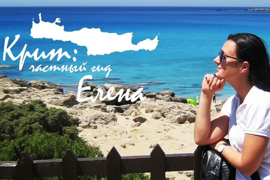 Гид на Крите Елена
