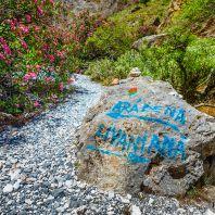Указатели на камнях, Араденское ущелье
