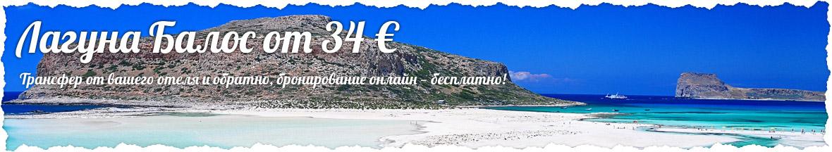Экскурсии на Балос с Ираклион Ру, Крит, Греция
