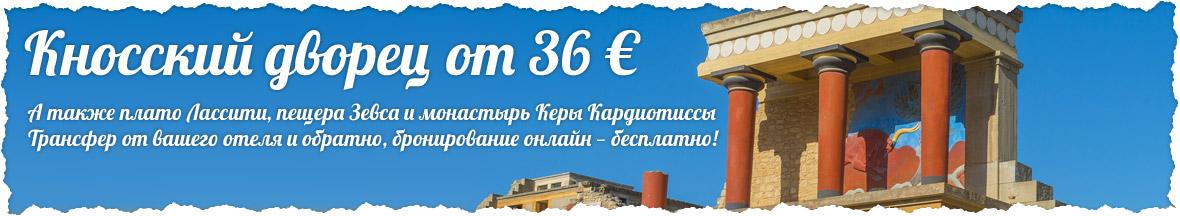 Экскурсия в Кносский дворец с Ираклион Ру, Крит, Греция