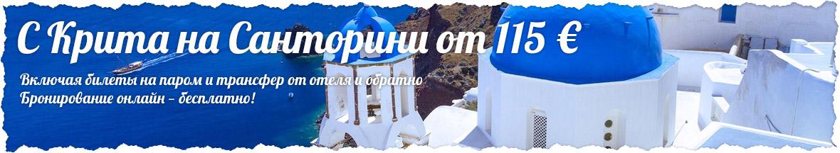 Экскурсии с Крита на Санторини с Ираклион Ру, Греция