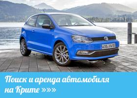 Аренда машины на Крите, Греция