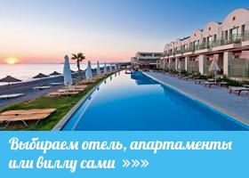 Самостоятельно на Крит, Греция: поиск и бронирование отелей, апартаментов и вилл