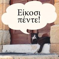 Цифры и числа по-гречески