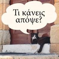 Календарь и время по-гречески