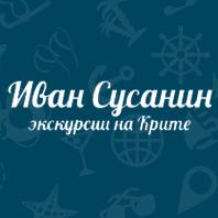 Иван Сусанин: Экскурсии на Крите